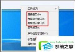 <b>win8系统操作多窗口显示排列切换的还原教程</b>