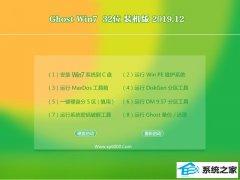 <b>专注于win7-Ghost Win7 32位 经典装机版 2019.12</b>