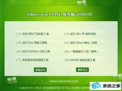 <b>专注于win7-Ghost Win7 64位 珍藏纯净版 20</b>