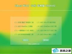 <b>专注于win7-Win7 超纯装机版 v2020.02(32位</b>