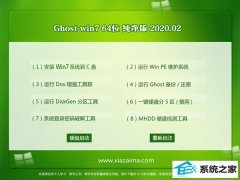 <b>专注于win7-Win7 Ghost 64位 旗舰纯净版 v2</b>