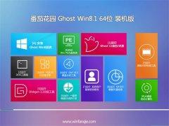 <b>番茄花园Windows8.1 纯净装机版64位 2021.04</b>