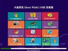 <b>大地系统Ghost Win8.1 64位 推荐装机版 2021.04</b>