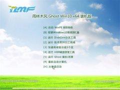<b>雨林木风Win10 经典装机版64位 2021.04</b>
