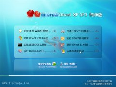 <b>番茄花园WinXP 体验纯净版 2021.04</b>