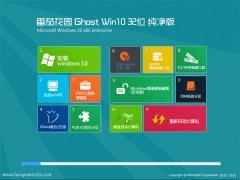 <b>番茄花园Windows10 32位 精选纯净版 2021.04</b>