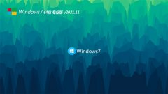<b><font color='#339900'>系统之家win7最新64位特别纪念版v2021.11</font></b>